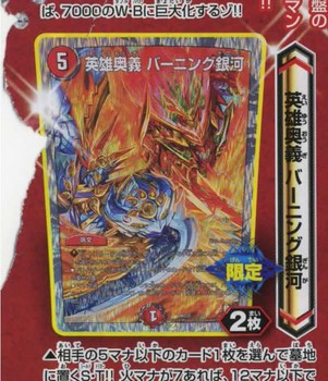 dmd20-burning-ginga-20141113.jpg